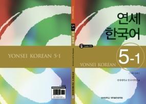 b_연세한국어5_한국어학당1_s1