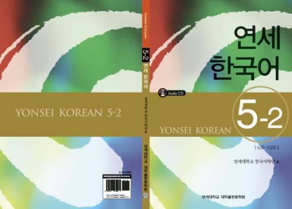 b_연세한국어5_한국어학당2_s1