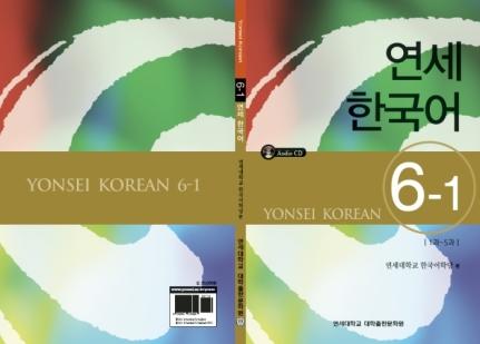 b_연세한국어6_한국어학당1_s1