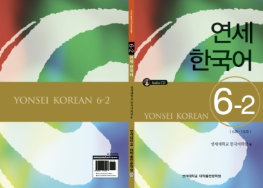 b_연세한국어6_한국어학당2_s1